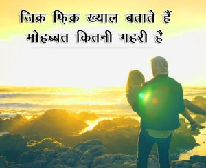 Hindi Shayari Photo Download