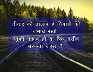 Hindi Shayari Photo Downlod