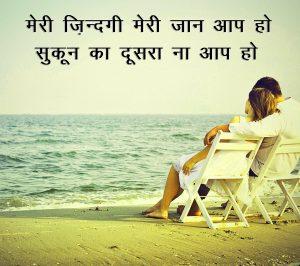 Hindi Shayari Photo Free