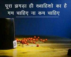 Hindi Shayari Photo New
