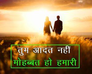 Hindi Shayari Photo New Download