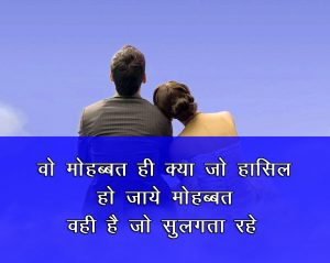 Hindi Shayari Photo for Facebook