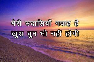 Hindi Shayari Pics Download