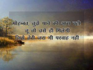 Hindi Shayari Pics New Download