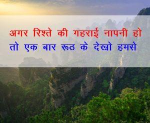 Hindi Shayari Pics Pictures