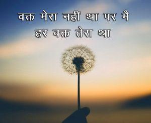 Hindi Shayari Pics photo Download
