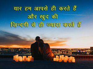 Hindi Shayari Pics pictures Download