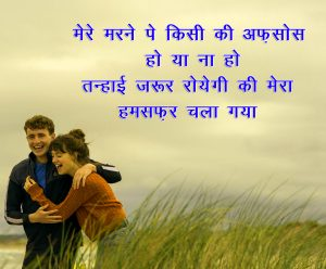 Hindi Shayari Pictures HD