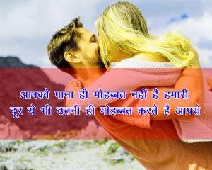 Hindi Shayari Wallpaer