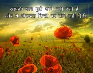Hindi Shayari Wallpaper