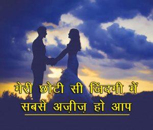 Hindi Shayari Wallpaper With Wedding Couple