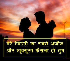 Latest HD Beautiful Hindi Shayari Images