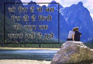 Latest Hindi Shayari Wallpaper