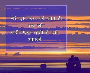 Latest New Beautiful Hindi Shayari Pics Images Download