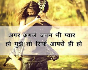 Love Cople Hindi Shayari Full HD Images Pics Download