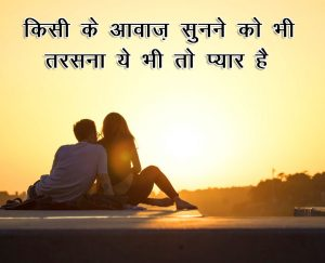 New Free Beautiful Hindi Shayari Wallpaper Download