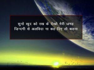 New Free Hindi Shayari Full HD Images Wallpaper