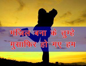 New Free Hindi Shayari Pics images