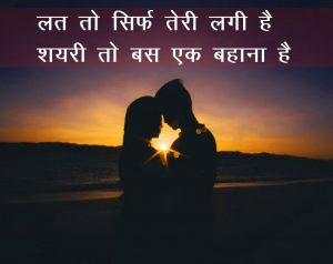 New Latets Beautiful Hindi Shayari Wallpaper