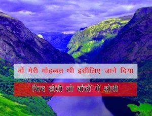 New Nature Hindi Shayari Full HD Images Pics Download