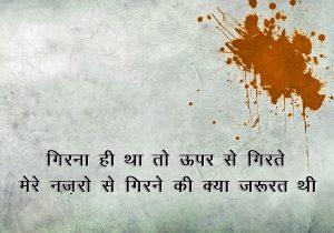 New TOP Hindi Shayari Full HD Images Wallpaper