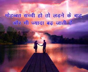 New Top Beautiful Hindi Shayari Wallpaper Download