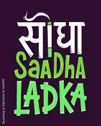 Sidha Funny Whatsapp Dp Images Pics Dowload