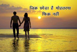 Sweet Couple Beautiful Hindi Shayari Pics Download