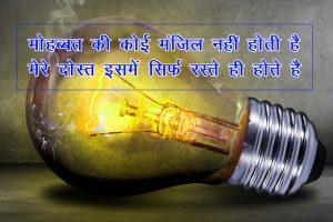 Top New Hindi Shayari Full HD Images Pics Download