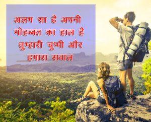 Top Quality Beautiful Hindi Shayari Wallpaper Download