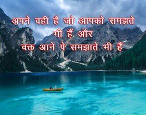 Top Quality Hindi Shayari Full HD Images Pics Download