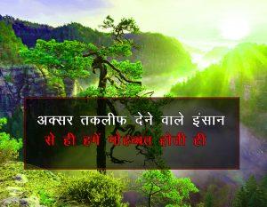 Top Quality Hindi Shayari Full HD Images Wallpaper