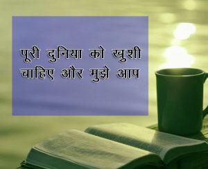 Top Quality Hindi Shayari Wallpaper