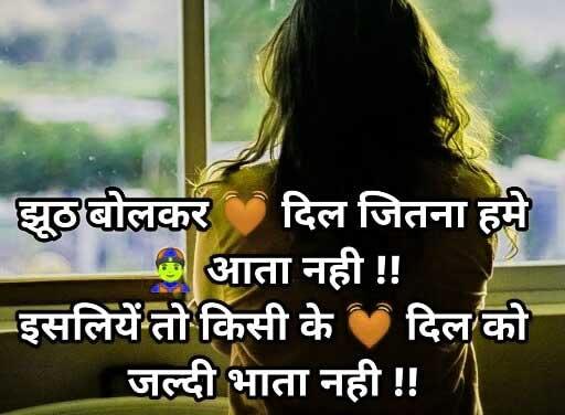 Best Bewafa Shayari Whatsapp DP Photo Images