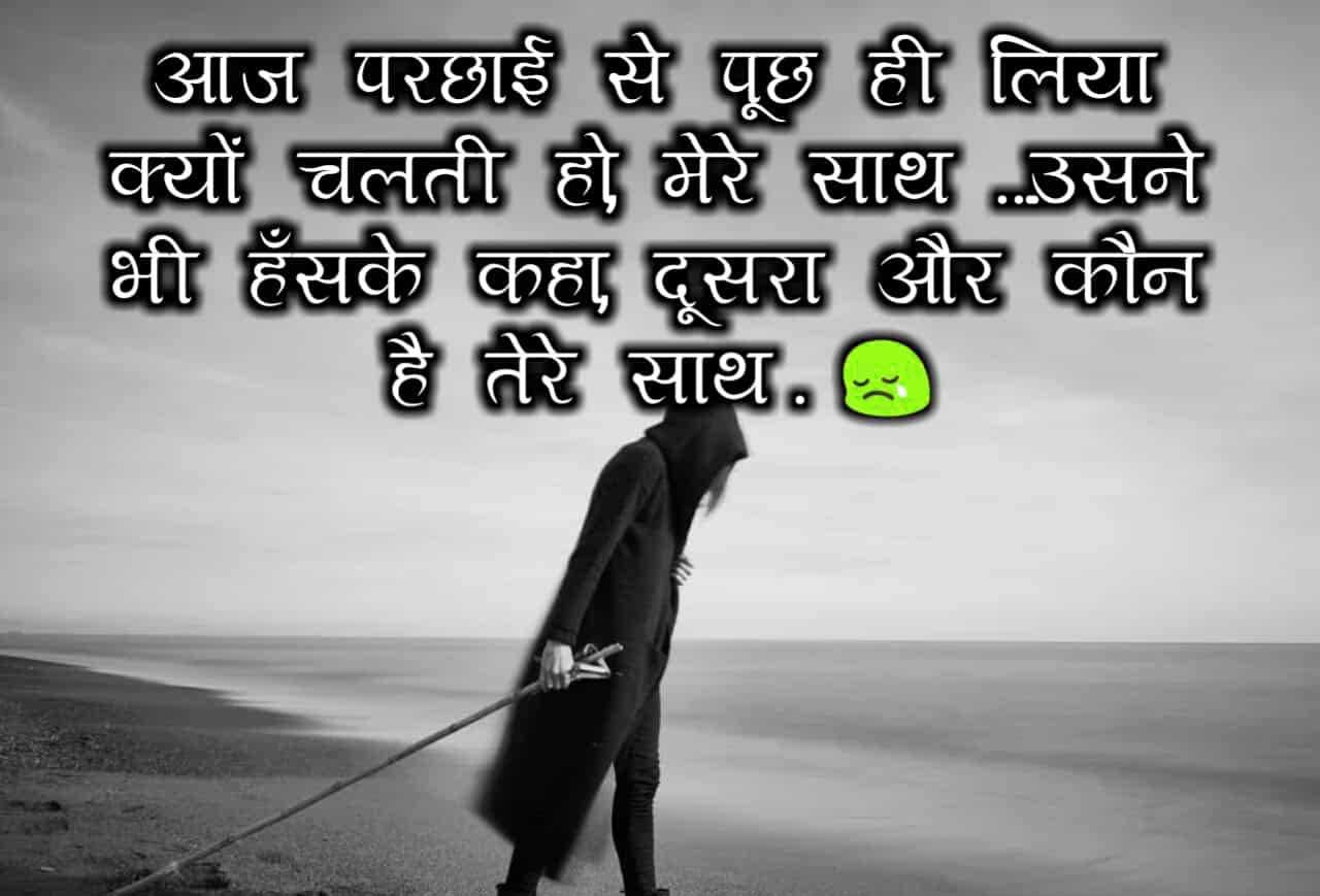 Best Bewafa Shayari Whatsapp DP Pictures Images