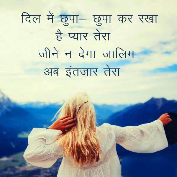Best HD Hindi Shayari Images