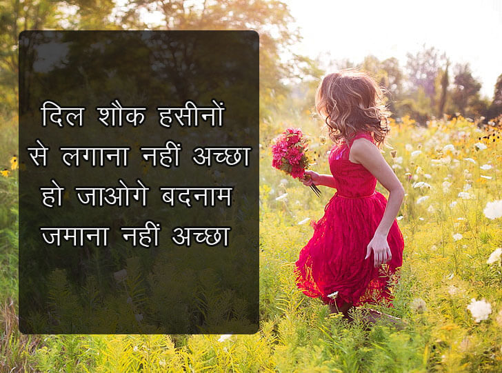 Best HD Hindi Shayari