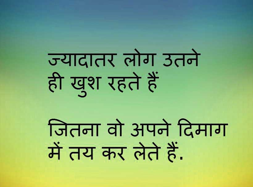 Best Hindi Life Quotes Whatsapp DP Download