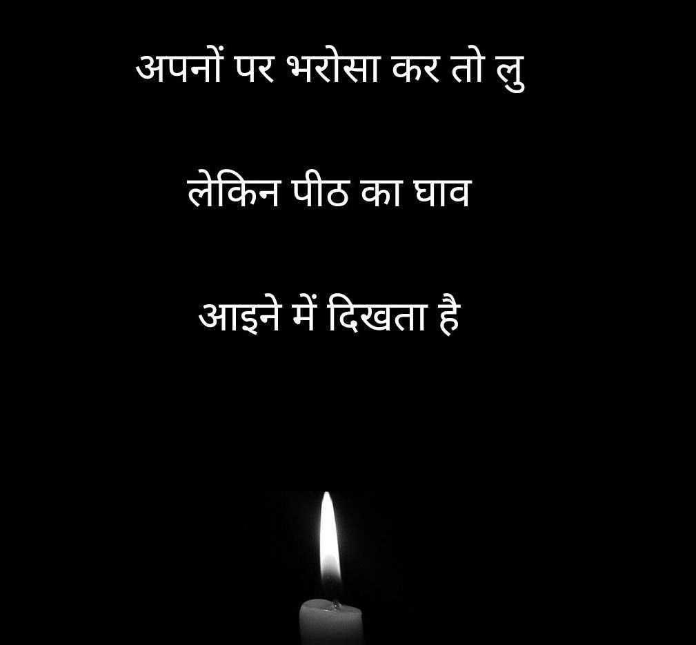 Best Hindi Life Quotes Whatsapp DP Free