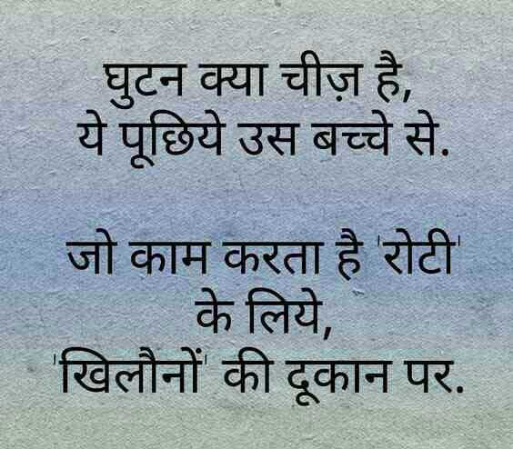 Best Hindi Life Quotes Whatsapp DP Images