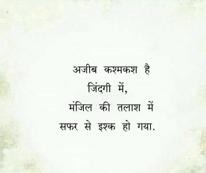 Best Hindi Life Quotes Whatsapp DP Photo Free
