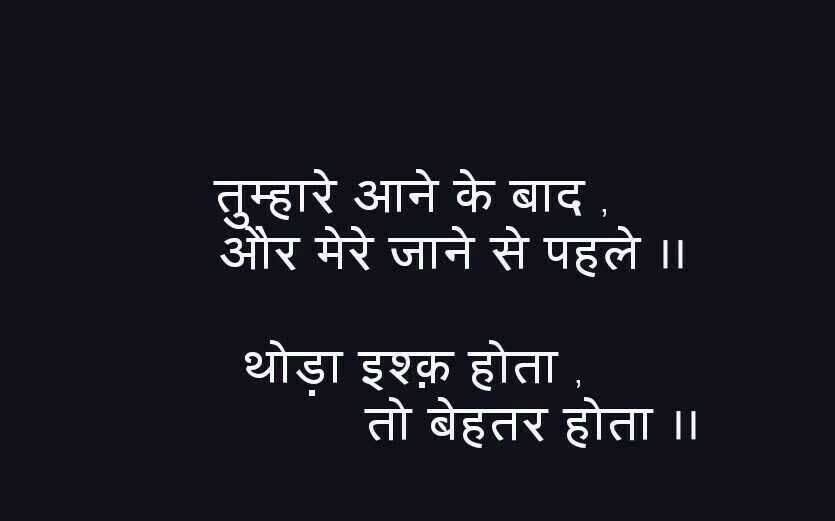 Best Hindi Life Quotes Whatsapp DP Photo Hd Free
