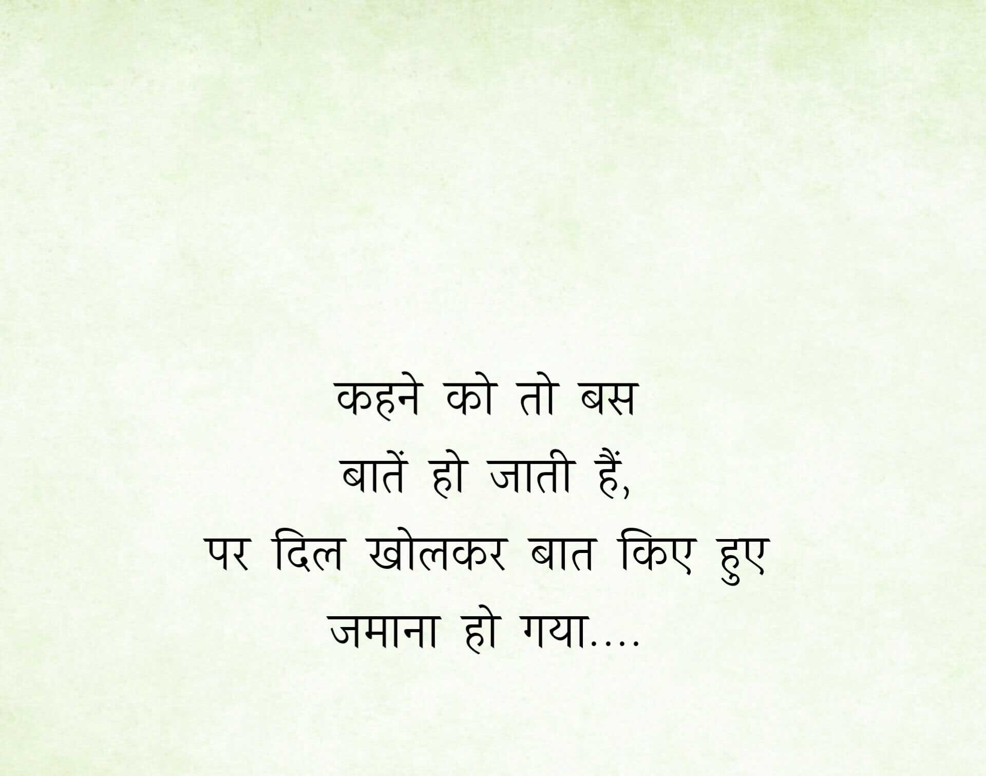 Best Hindi Life Quotes Whatsapp DP Pics Hd Free