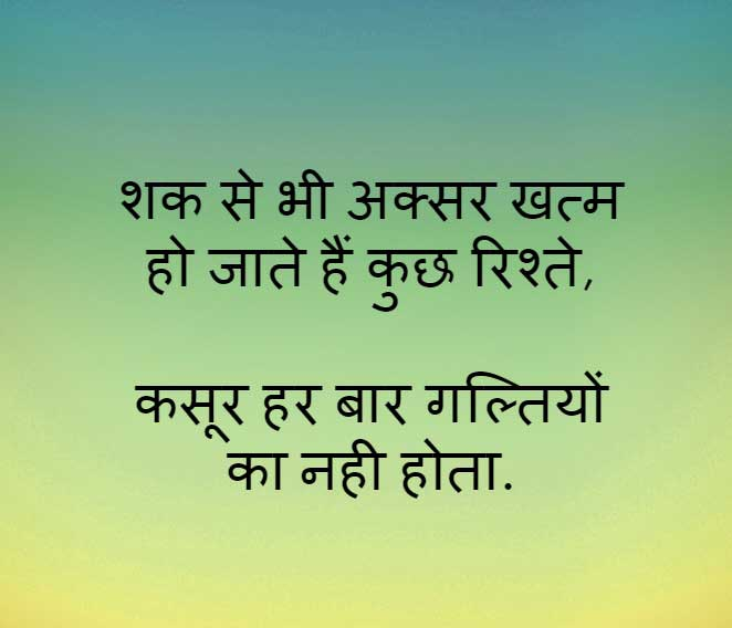 Best Hindi Life Quotes Whatsapp DP Pics Hd
