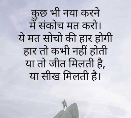 Best Hindi Life Quotes Whatsapp DP Pictures Free