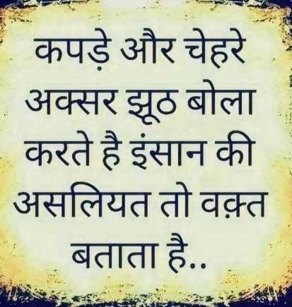 Best Hindi Life Quotes Whatsapp DP Pictures Hd