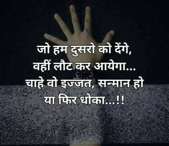Best Hindi Life Quotes Whatsapp DP Pictures