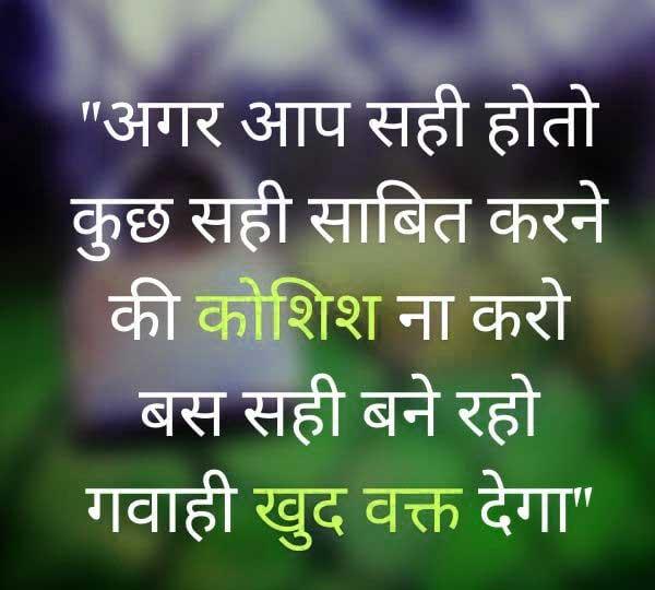 Best Hindi Life Quotes Whatsapp DP Wallpaper Free