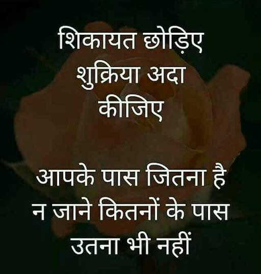 Best Hindi Life Quotes Whatsapp DP Wallpaper