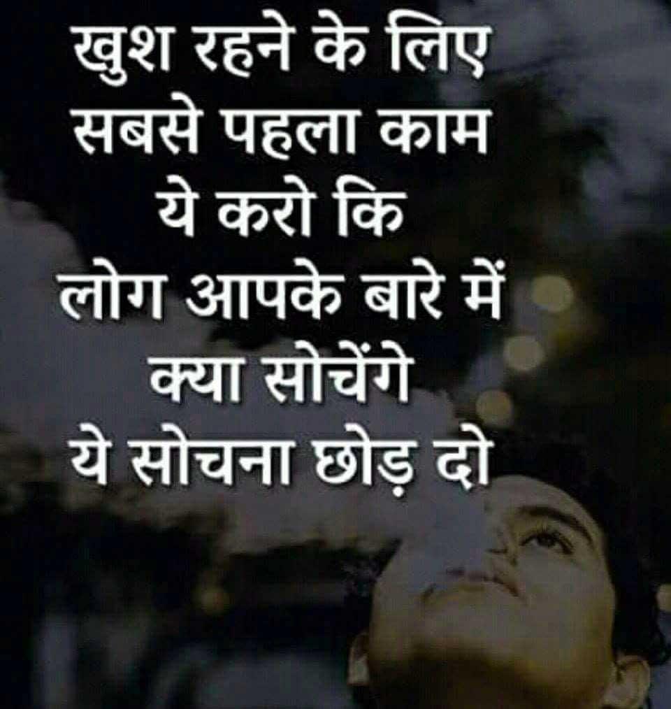 Best Hindi Life Quotes Whatsapp DP